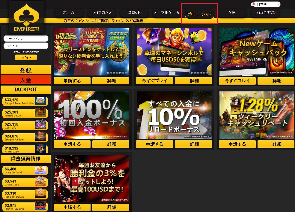 エンパイアカジノプロモーションページ画像