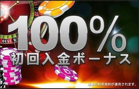 エンパイアカジノの100初回入金ボーナスのキャッチ画像