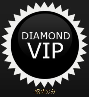 エンパイアカジノDIAMOND-VIPの画像