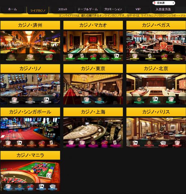 エンパイアカジノのライブカジノ一覧の画像