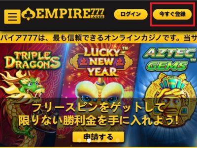 エンパイアカジノの登録方法画像2