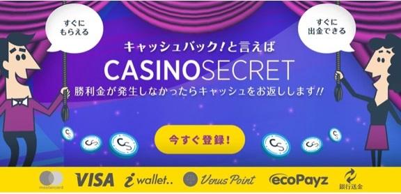 カジノシークレットの画像