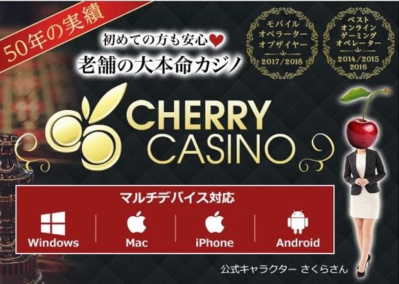 チェリーカジノのイメージ画像