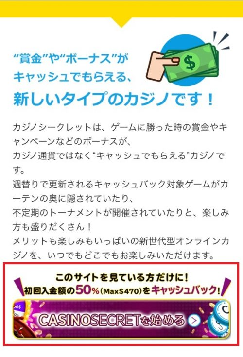 カジノシークレット 登録1