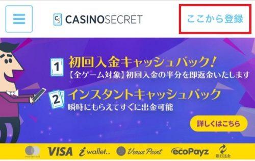 カジノシークレットの登録過程01