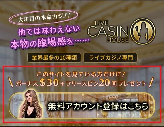 ライブカジノハウス登録1