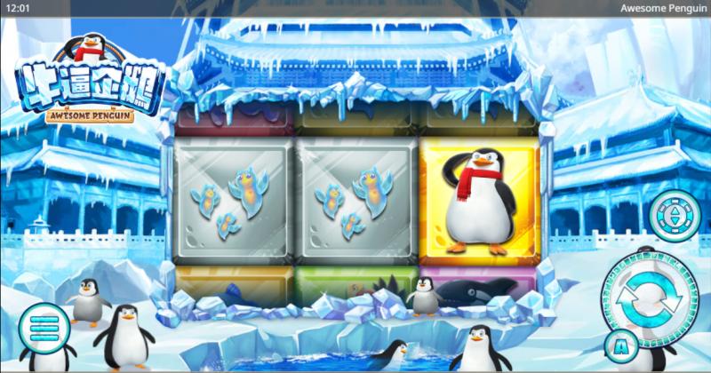 オーサム・ペンギン