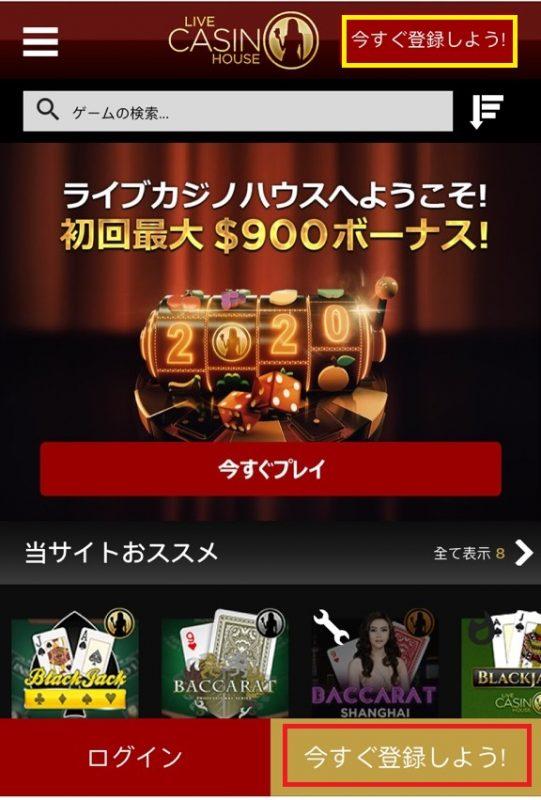 ライブカジノハウス登録2