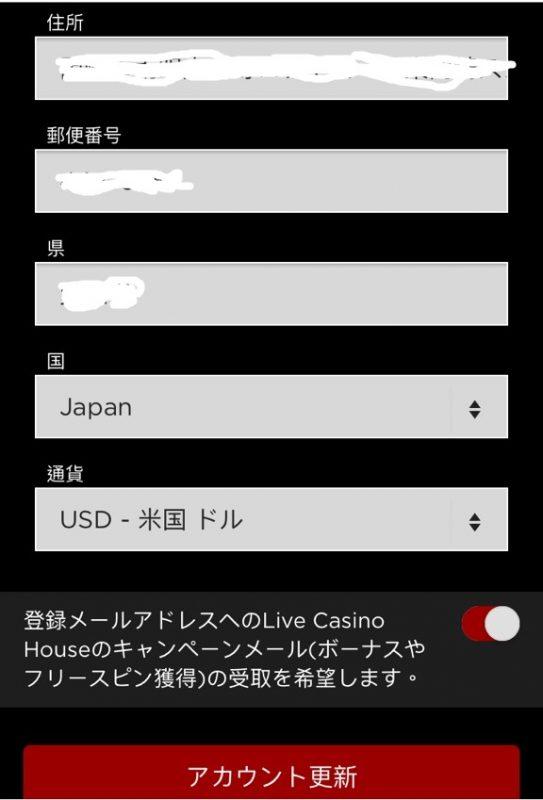 ライブカジノハウス登録5