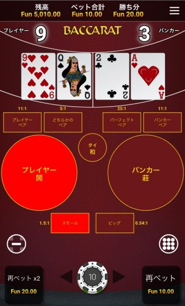 Baccarat Pro OneTouch