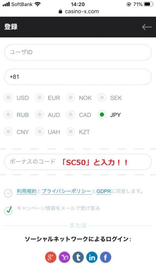 カジノX 入金不要ボーナス コード