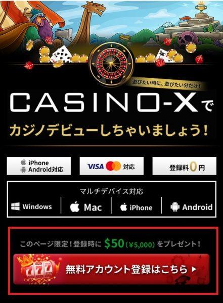 カジノX 入金不要ボーナス