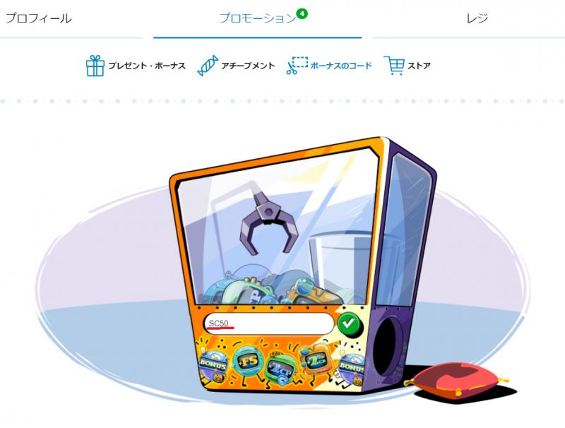 カジノX 登録ボーナスコード