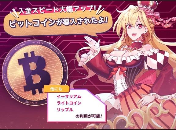 インターカジノ ビットコイン