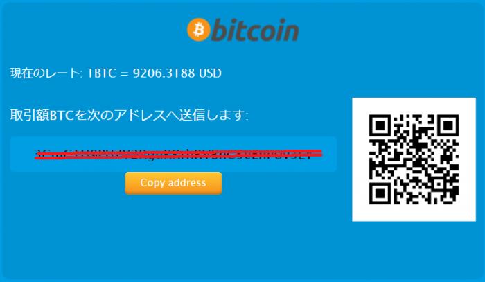ベラジョンカジノ ビットコイン 入金