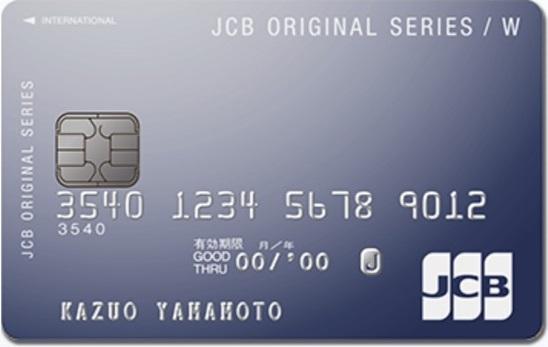 JCBカード サンプル