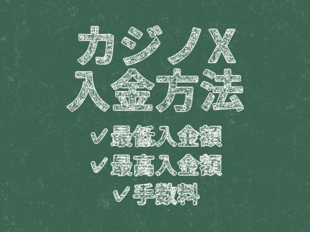カジノX 入金