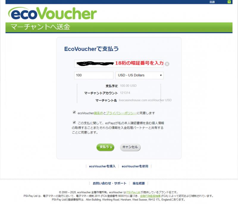 ライブカジノハウス 入金 エコバウチャー1