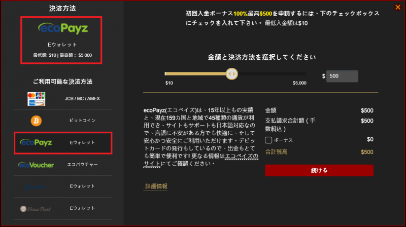 ライブカジノハウス 入金 エコペイズ