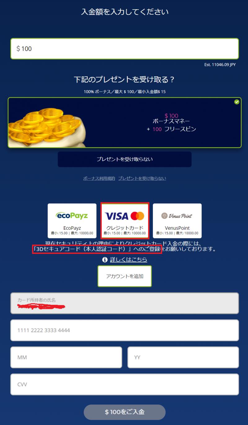 カジ旅 入金 クレジットカード