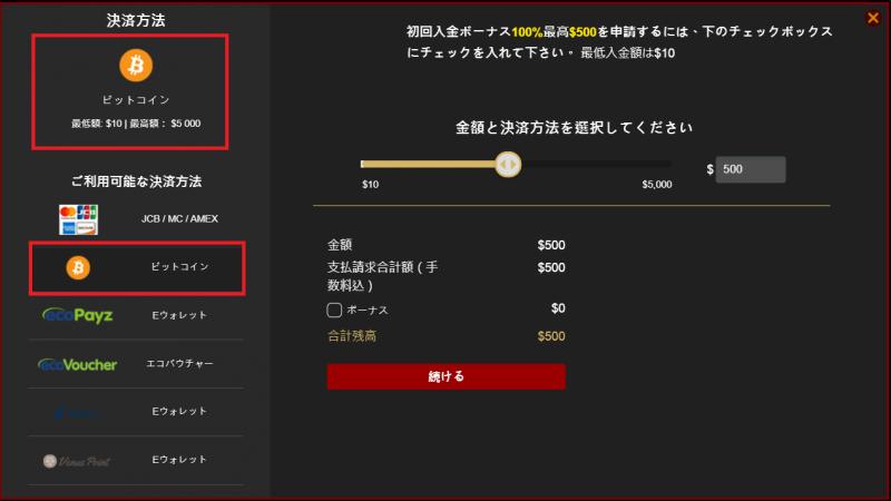 ライブカジノハウス 入金 ビットコイン