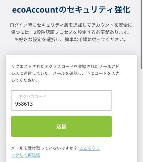 エコペイズ 登録 2段階認証 アクセスコード入力