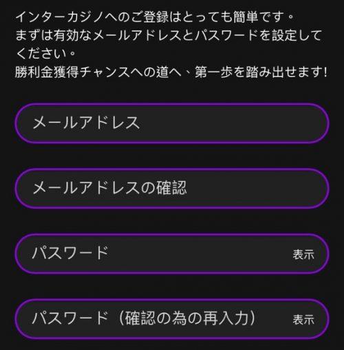 インターカジノ 登録3