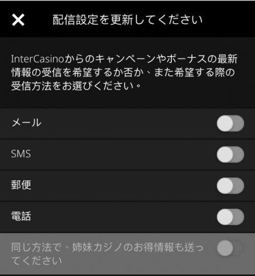 インターカジノ 登録7