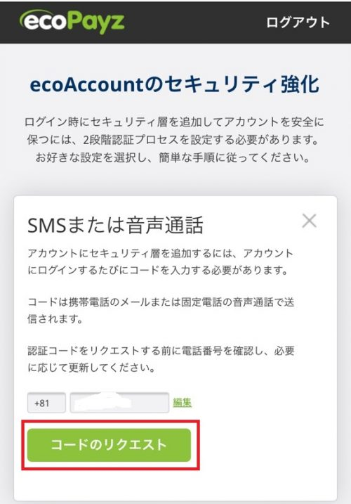 エコペイズ 登録 SMS コードリクエスト
