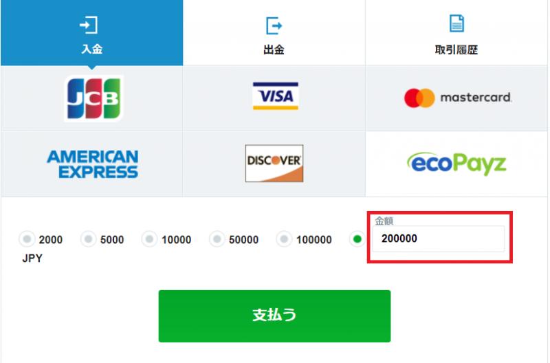 カジノX エコペイズ 入金