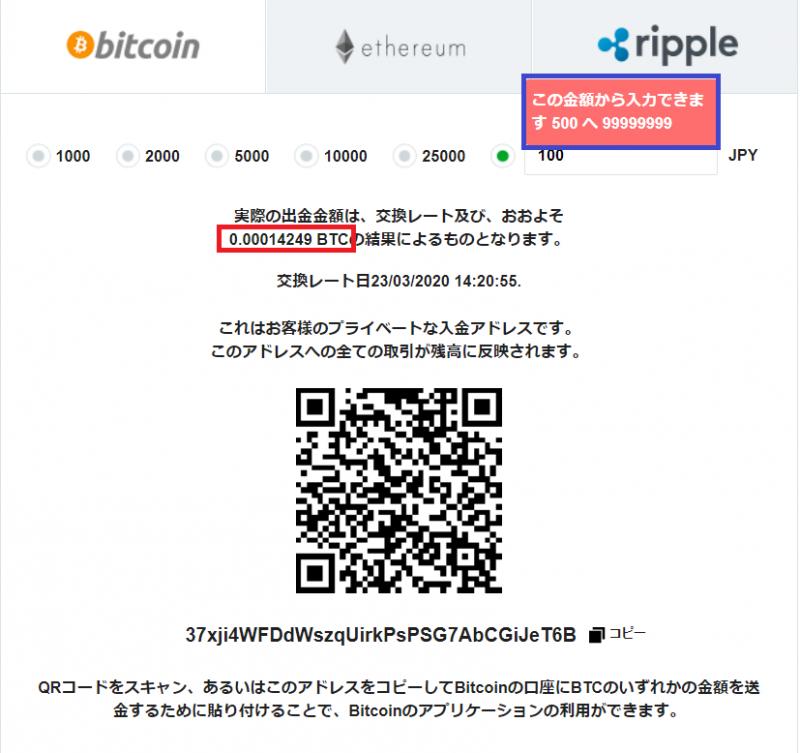 カジノX ビットコイン 入金