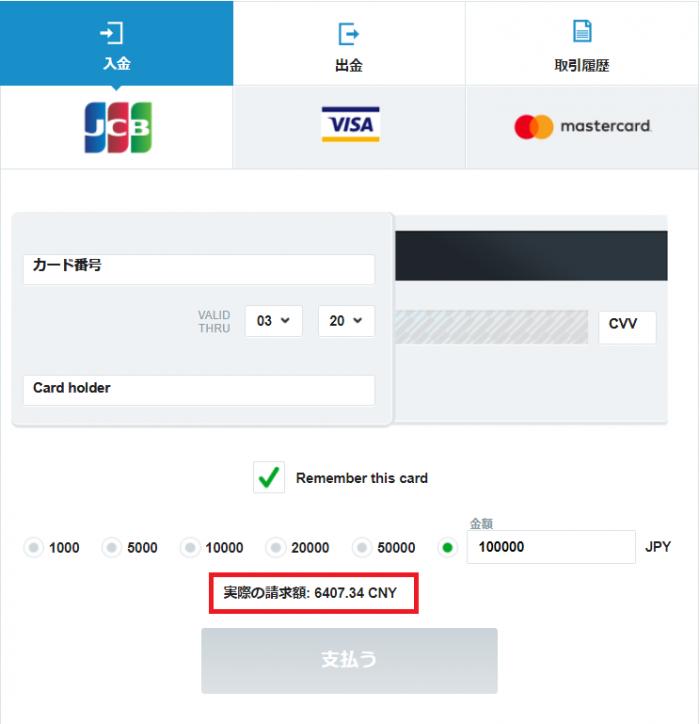 カジノX JCB 入金