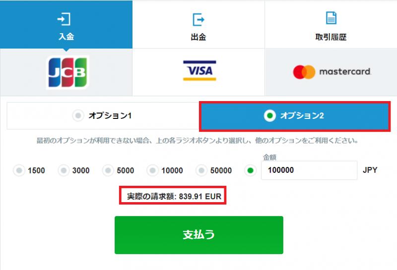 カジノX VISA 入金 ユーロ