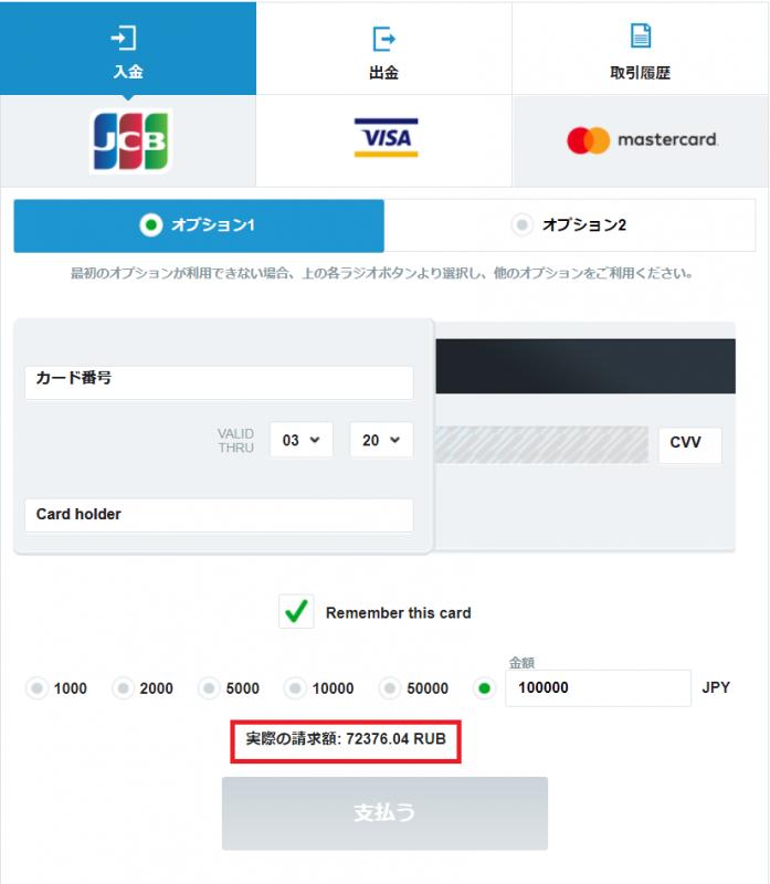 カジノX VISA 入金