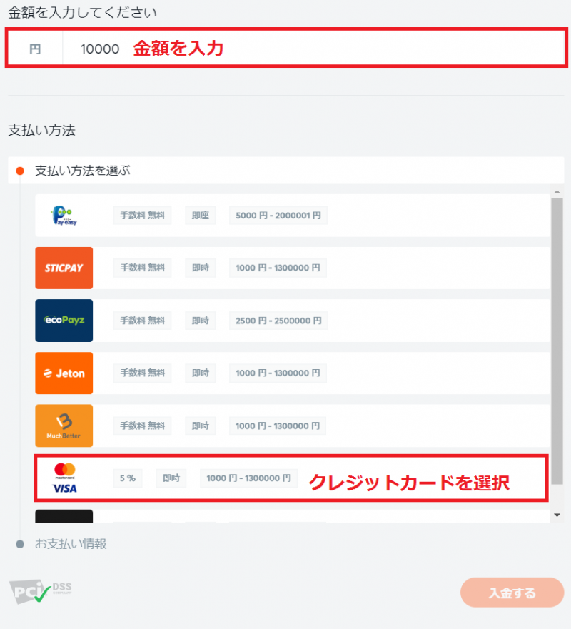 ビットカジノ 入金 クレジットカード1