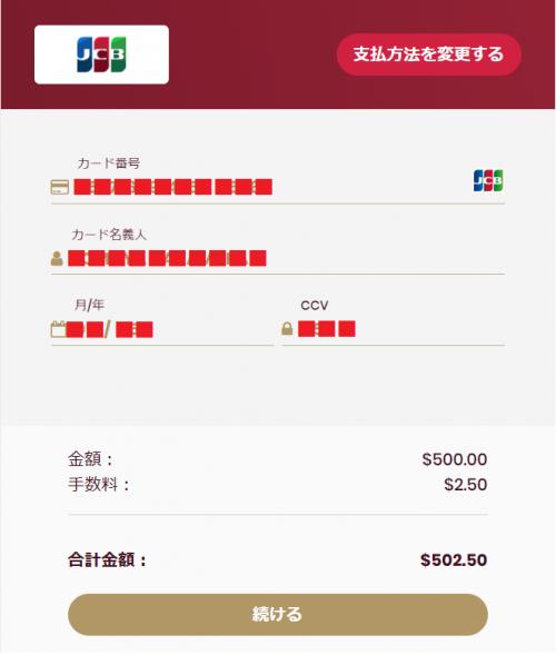 チェリーカジノ 入金 クレジットカード2