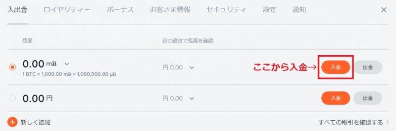 ビットカジノ 入金 ビットコイン1