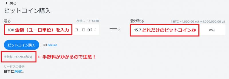 ビットカジノ 入金 ビットコイン4