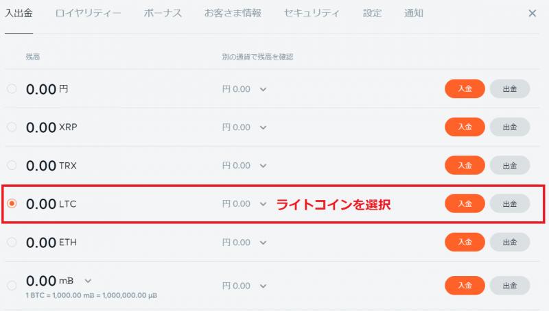 ビットカジノ 入金 ライトコイン1