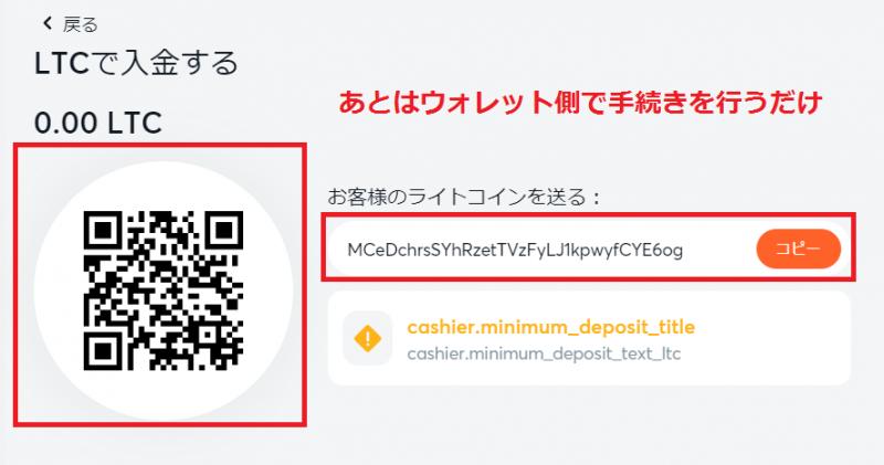 ビットカジノ 入金 ライトコイン2
