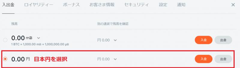 ビットカジノ 入金 日本円