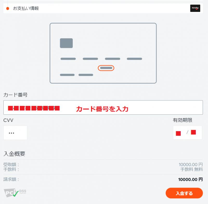 ビットカジノ 入金 AstroPay2