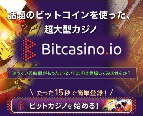 ビットカジノ 登録