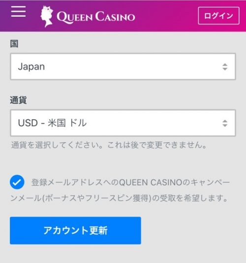 クイーンカジノ 登録6