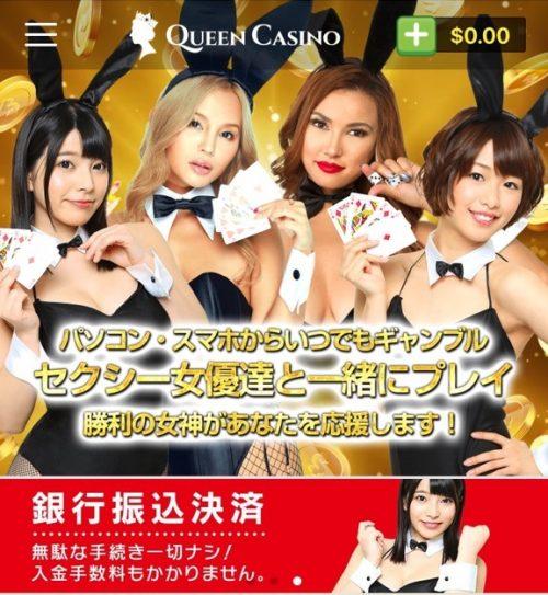 クイーンカジノ 登録7