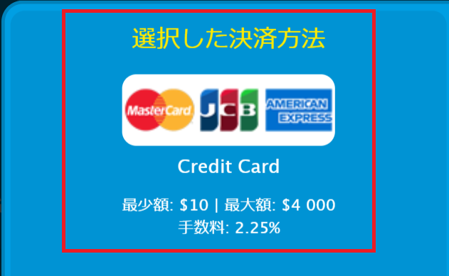ベラジョンカジノ JCBカード 入金